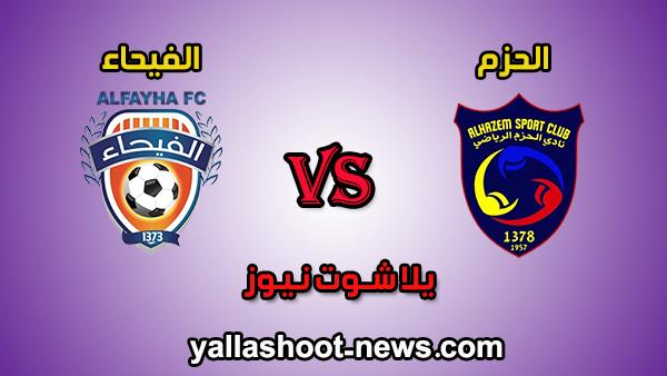 مشاهدة مباراة الحزم والفيحاء بث مباشر اليوم 7-2-2020 يلا شوت في الدوري السعودي