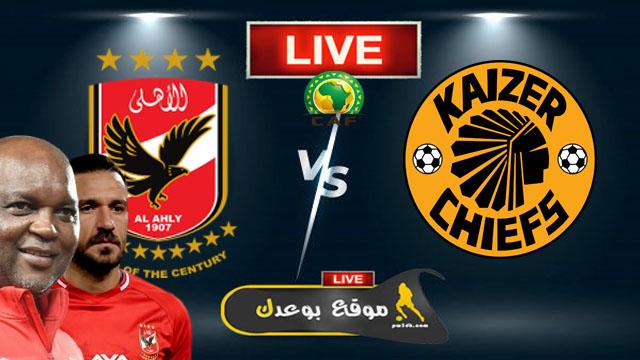 مشاهده مباراة الأهلي وكايزر شيفس بث مباشر اليوم السبت 17-7-2021 نهائي دوري أبطال أفريقيا