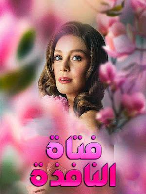 مسلسل فتاة النافذة الحلقة 1 مترجمة للعربية