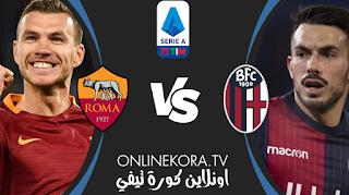 مشاهدة مباراة روما وبولونيا بث مباشر اليوم 11-04-2021 في الدوري الإيطالي
