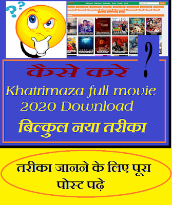 khatrimaza full movie 2020