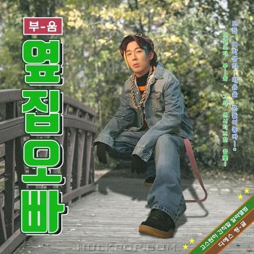 BOOM – 옆집오빠 – Single