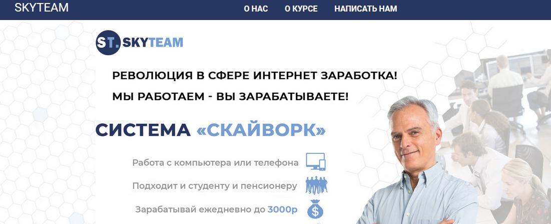 """Система """"СКАЙВОРК"""" от Skyteam - Революция в инфозаработке"""