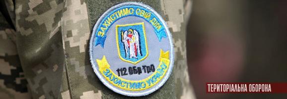 Командование бригады ТрО планировать оборону Киева