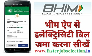 Bhim App Se Bijli Bill Kaise Jama Kare  | एप्प से बिजली का बिल कैसे देखें