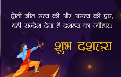 dussehra sms 2019,dussehra wishes in hindi