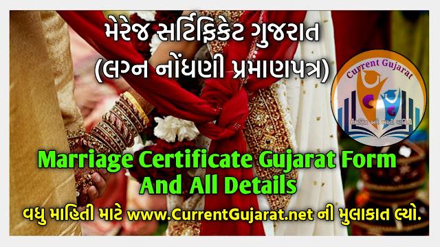 Marriage Certificate Form Gujarat