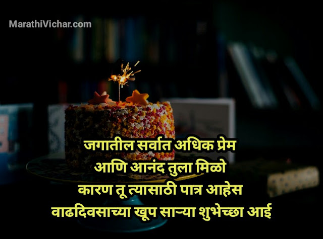 birthday wishes for son from mother in marathi