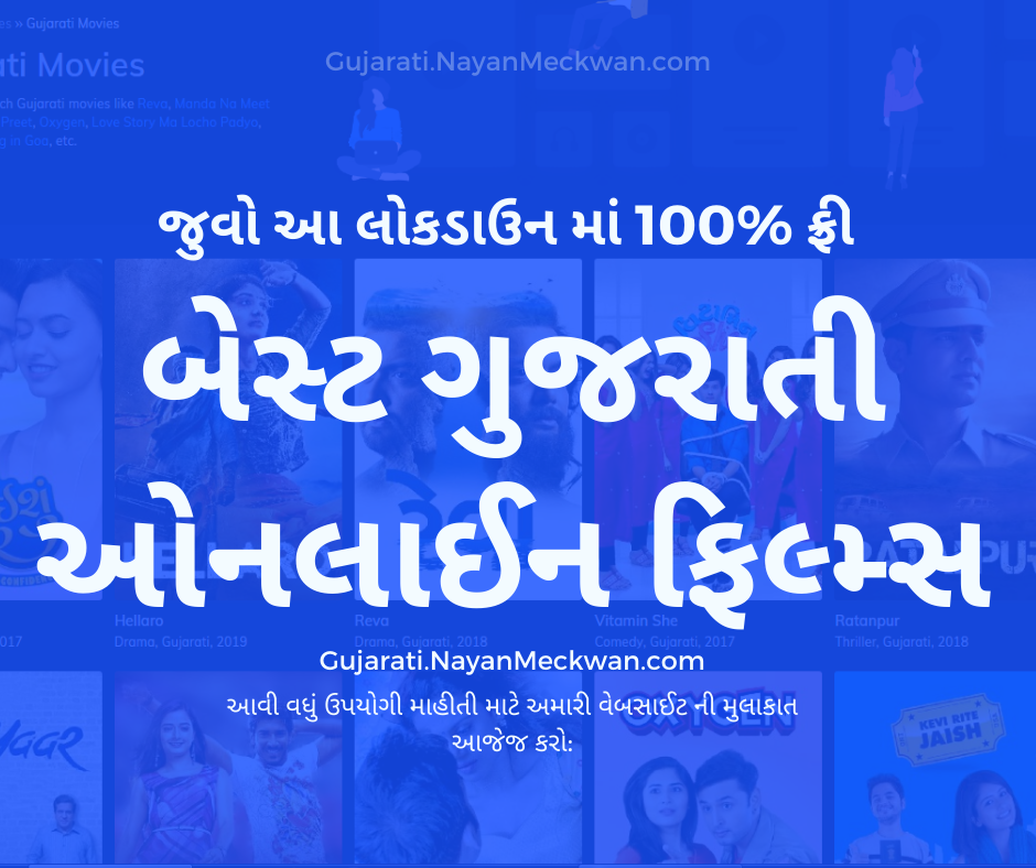 Best Free download Gujarati Movies watch online list website app 2020