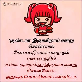 Tamil girlfriend joke