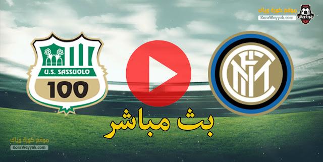 نتيجة مباراة انتر ميلان وساسولو اليوم 7 ابريل 2021 في الدوري الايطالي