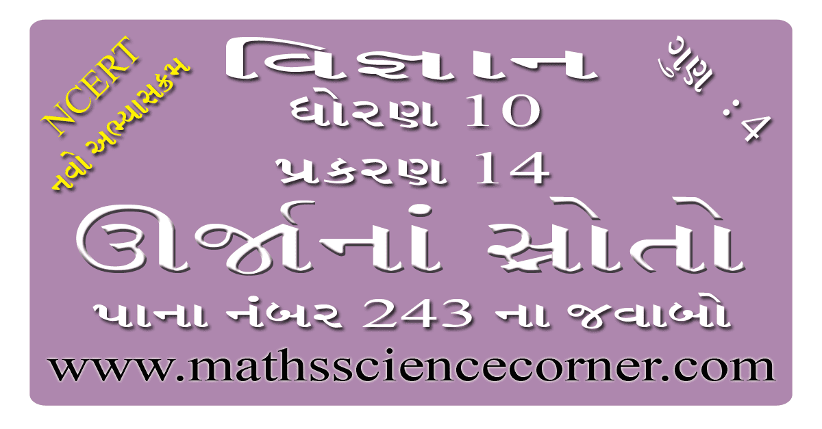 Science Std 10 Ch 14 Page No 243 Solution