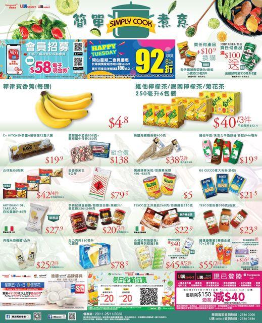華潤萬家: 今個星期優惠 至11月25日