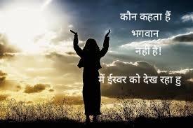 meaning of atheist in hindi | आस्तिक और नास्तिक का सच
