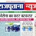 राजपूताना न्यूज ई-पेपर 8 अप्रैल 2020 डिजिटल एडिशन