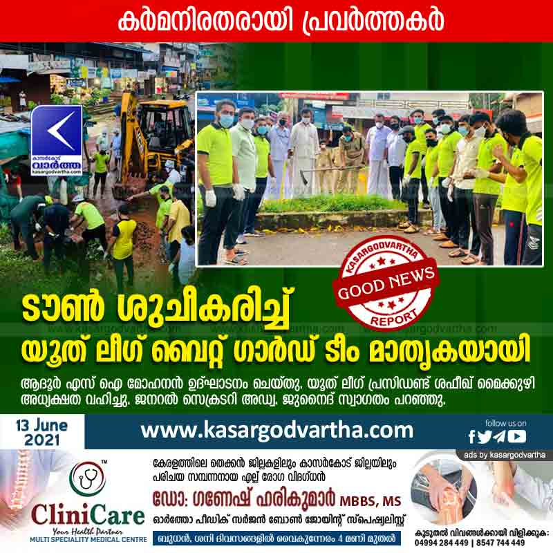 Kasaragod, Kerala, News, Youth League, White Guard, Adhur, Bovikanam, Youth League White Guard team set an example by cleaning up the town.