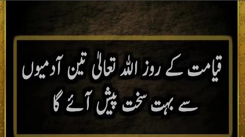 Best Urdu Quotes Islamic status Video Free Download