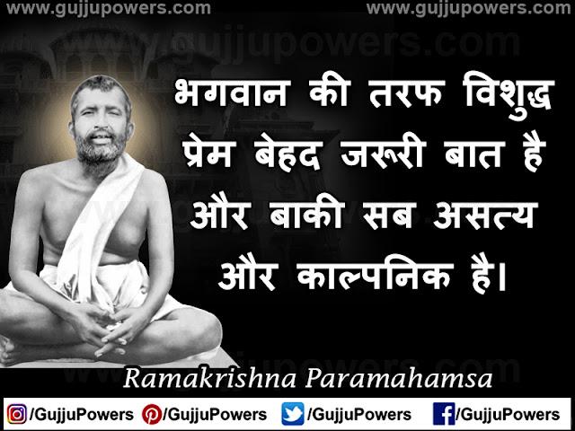 swami ramakrishna paramhansa