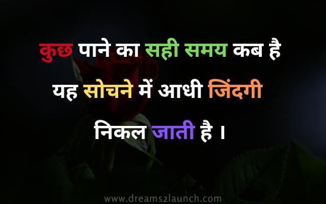 vachan in hindi