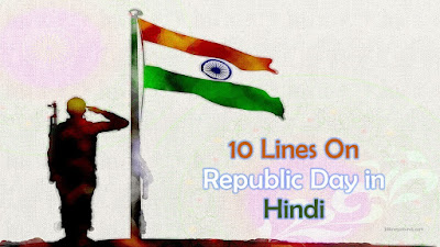 10 Lines On Republic Day in Hindi 2019