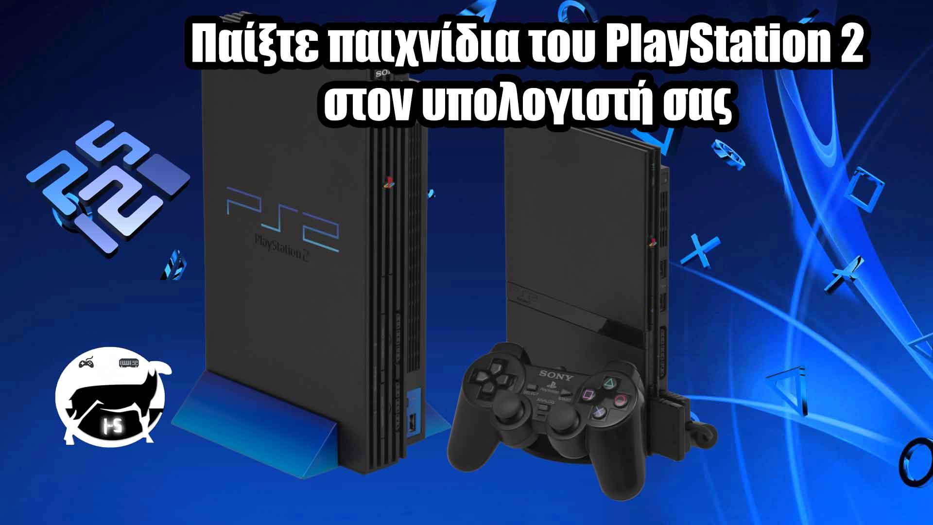 Παίξτε παιχνίδια του PlayStation 2 στον υπολογιστή σας