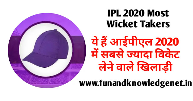 IPL 2020 me sabse jyada wicket list