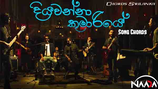 Diyawanna Kumariye Chords, Naada Songs, Diyawanna Kumariye Song Chords, Naada Songs Chords, Sinhala Songs chords,