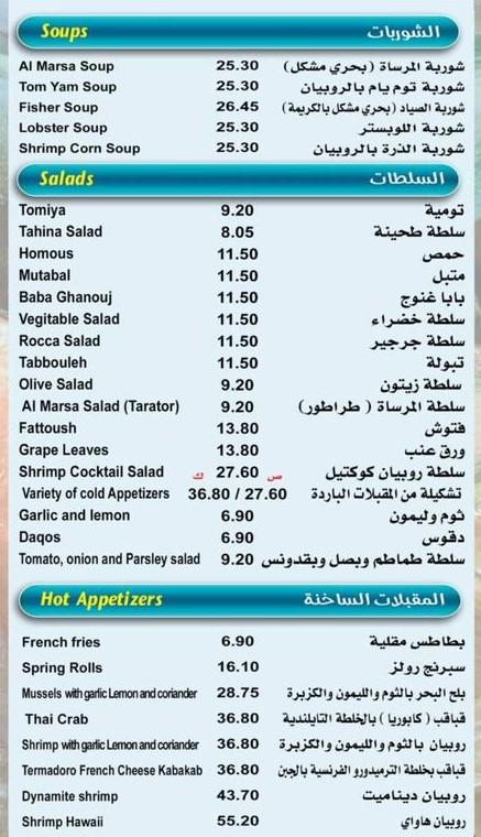 منيو مطعم المرساة