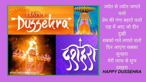 Happy Dussehra Images | Happy Dussehra Quotes | happy dussehra photos