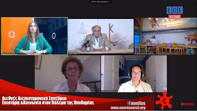 Παγκόσμιο συνέδριο κατά των μέτρων του COVID19 από τον ΕΟΕ - βίντεο