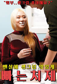 Full Korea 18+ Adult Movie Online Free