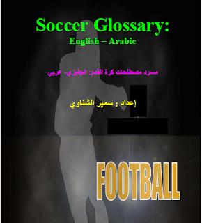 مصطلحات كرة القدم: انجليزي- عربي PDF