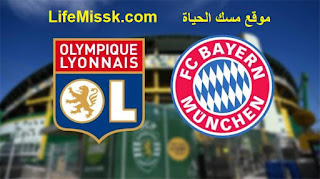 يلا شوت مباراة  بايرن ميونخ وليون نصف نهائي 19-08-2020 مباراة  بايرن ميونخ ضد ليون والقنوات الناقلة في دوري أبطال أوروبا