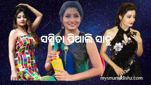 Sasmita piyali sahoo biography lifestyles