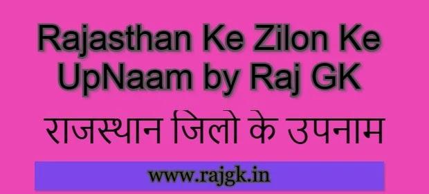 Rajasthan Ke Zilon Ke UpNaam by Raj GK
