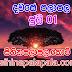 Lagna Palapala Ada Dawase  | ලග්න පලාපල | Sathiye Lagna Palapala 2020 | 2020-07-01
