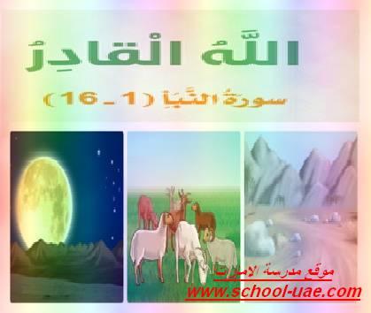 حل درس سورة النبأ - الله القادر - تربية اسلامية للصف الخامس فصل ثالث - مناهج الامارات