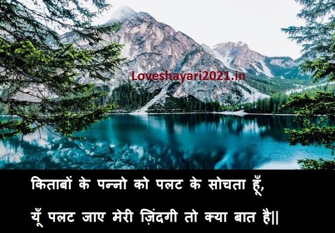 New Whatsapp Love Shayari Collection 2020-2021