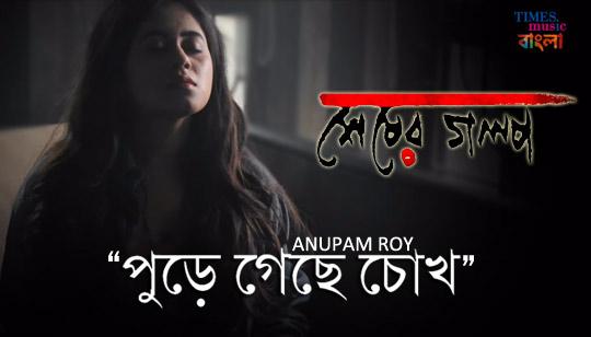 Pure Gechhe Chokh Lyrics (পুড়ে গেছে চোখ) Anupam Roy | Sesher Golpo
