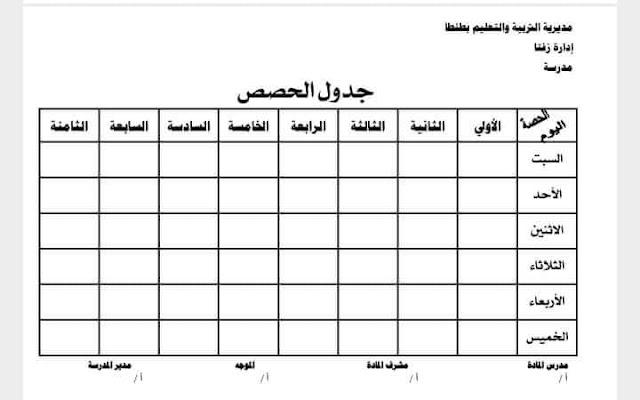 جدول الحصص