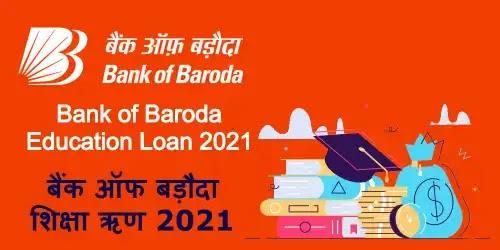 Bank of Baroda Education Loan 2021: बैंक ऑफ बड़ौदा शिक्षा ऋण 2021 ब्याज दर, पात्रता और विवरण