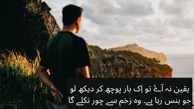 Sad shayari - 2 line sad urdu poetry - sad shayari image yaqeen na aye to poch lo