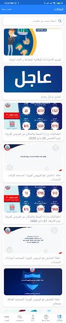 تحميل تطبيق صحة مصر