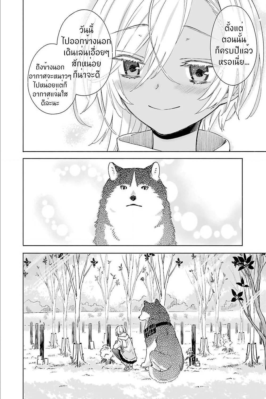 อ่านการ์ตูน Tabi to Gohan to Shuumatsu Sekai ตอนที่ 18 หน้าที่ 4