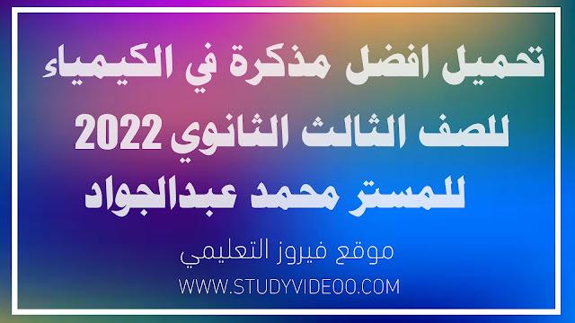 تنزيل افضل مذكرة في الكيمياء للثانوية العامة 2022 | مذكرة عبدالجواد