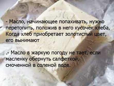 хранение масла