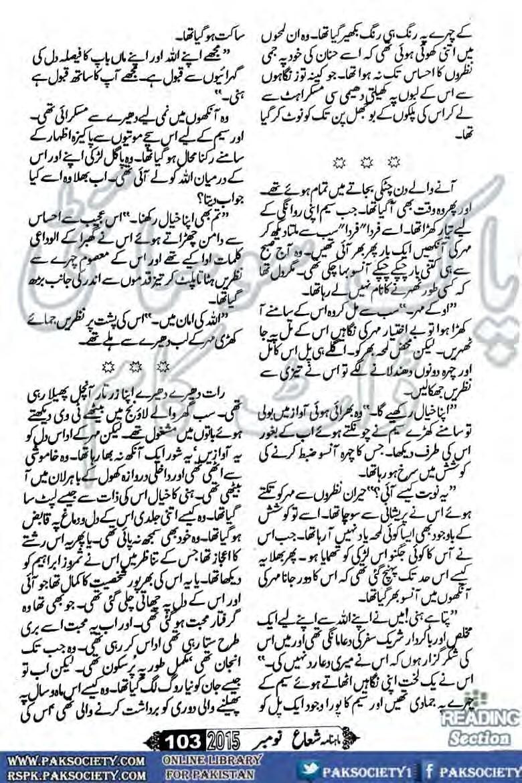 Kitab Dost: Shuaa Digest November 2015 Online Reading