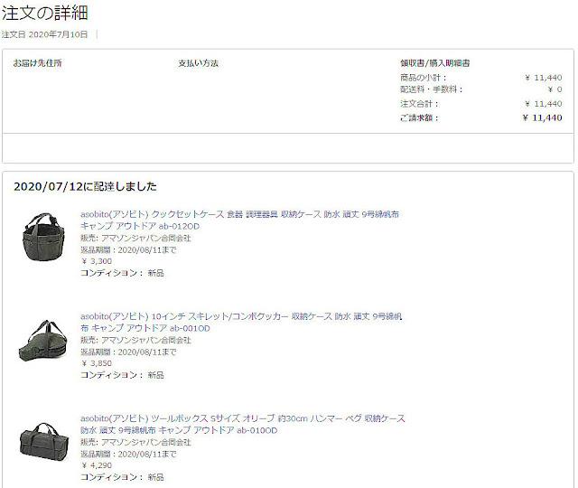 asobito(アソビト)の収納ケース 3種類を購入
