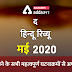 Current Affairs मई 2020: The Hindu Review | Download PDF Now
