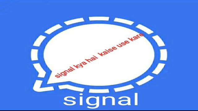 Signal app / Signal  kya hai